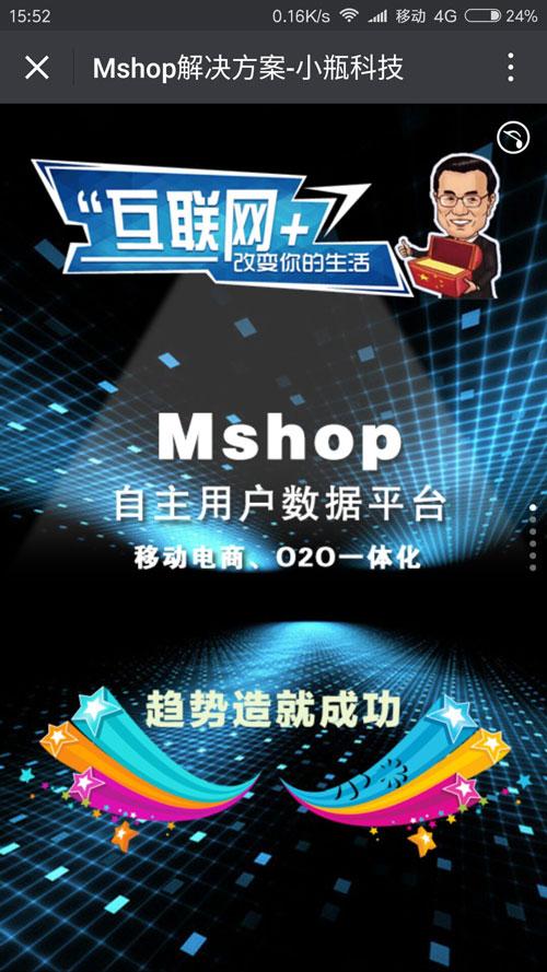 [微信H5]Mshop一体化电商方案