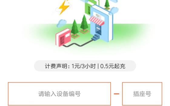 【微信小程序】E橙(逸橙)互联网共享充电桩系统