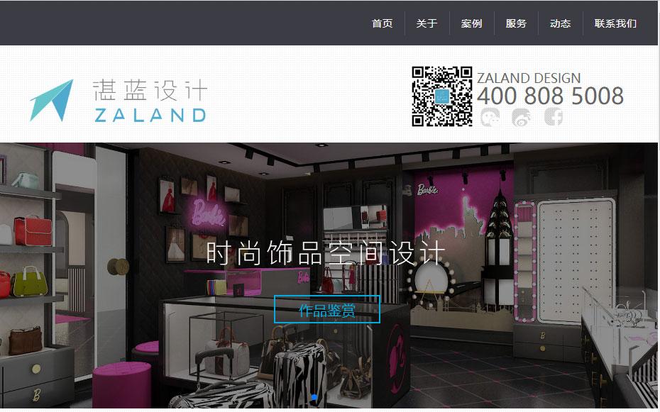 [品牌网站]北京湛蓝时尚品牌官网和网络推广