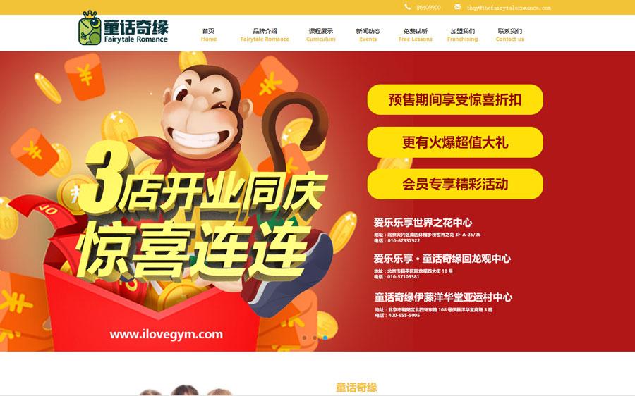 [品牌网站]童话奇缘早教品牌手机&电脑网站