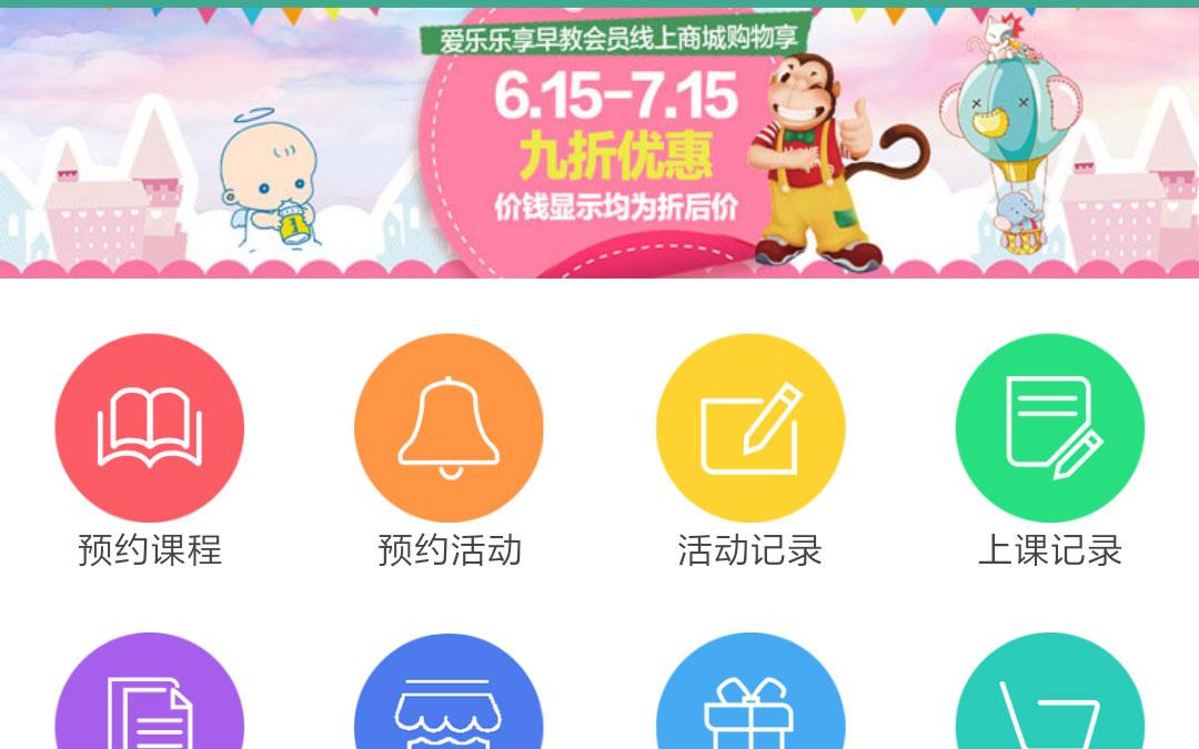 [小程序]北京爱乐乐享早教连锁ilovegym微信小程序